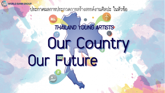 Thailand Young Artists: Our Country, Our Future
